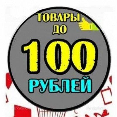 Орехи и Сухофрукты. Правильное и полезное питание — Все до 100 рублей