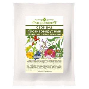 Сбор трав «Противовирусный» (при вирусах герпеса, папилломы) 200 гр