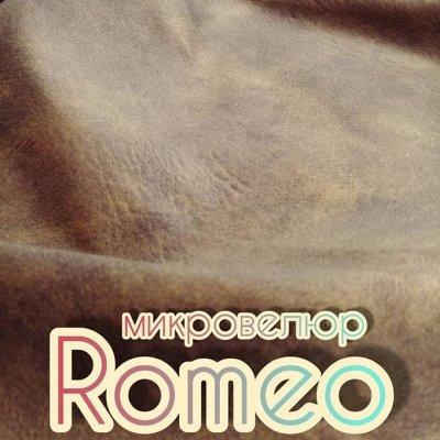 TEXTILE➕ Всё для штор, мягкой мебели, текстиль для дома — Микровелюр мебельный Romeo