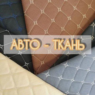 TEXTILE➕ Всё для штор, мягкой мебели, текстиль для дома — Автомобильная ткань