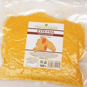 Куркума (корень молотый) 100 гр