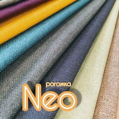 TEXTILE➕ Всё для штор, мягкой мебели, текстиль для дома — Ткань мебельная Neo (Рогожка)