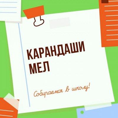 Школьный базар - вместе дешевле)👨🏼🎓 — Карандаши, мел