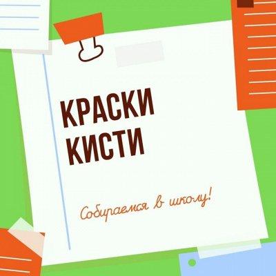 Школьный базар - вместе дешевле)👨🏼🎓 — Краски и кисти