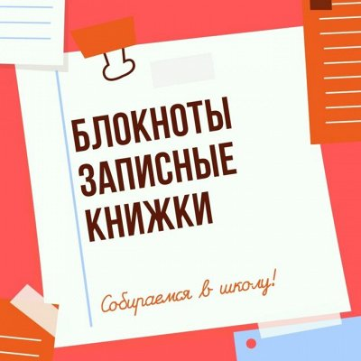 Школьный базар - вместе дешевле)👨🏼🎓 — Блокноты и записные книжки