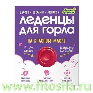 Леденцы для горла на красном масле (шалфей, эвкалипт, монарда) 32 г
