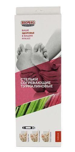 """Стельки турмалиновые, р. 43, самонагревающиеся антибактериальные ССТА-01-05 """"Биомаг"""""""