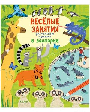 Рисуем и играем. Веселые занятия для мальчишек и девчонок. В зоопарке/Гилпин Р.