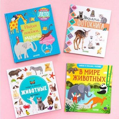 Невероятно-интересно-рассматриваемые книги-картинки — Детсад на ковре. Первые книжки малыша