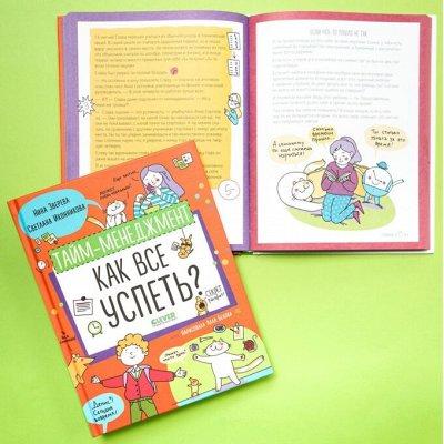 Выбирайте книги для любимых деток по лучшим ценам — Подросткам #trendbooks kids