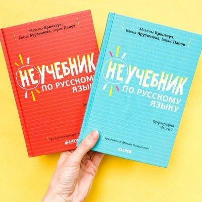 Невероятно-интересно-рассматриваемые книги-картинки — Нескучные уроки. Для школьников