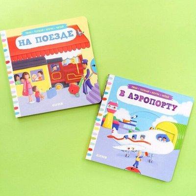 Невероятно-интересно-рассматриваемые книги-картинки — Книжки с окошками. Тяни, толкай, крути, читай