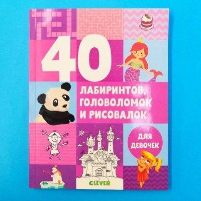 Замечательные детские книжки на самые разные темы. Скидки — Акция! Творческий досуг