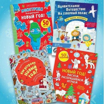 Замечательные детские книжки на самые разные темы. Скидки — Уценка зимне-новогодняя