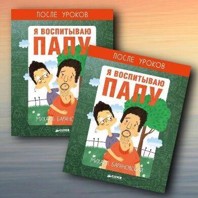 Замечательные детские книжки на самые разные темы. Скидки — Уценка подросткам. Интересно и увлекательно