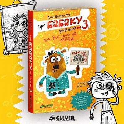 Замечательные детские книжки на самые разные темы. Скидки — Уценка на хорошие книжки