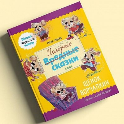 Невероятно-интересно-рассматриваемые книги-картинки — Школа хороших манер. Детский этикет в сказках