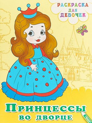 Раскраска для девочек. Принцессы во дворце 16стр., 215х170мм, Мягкая обложка