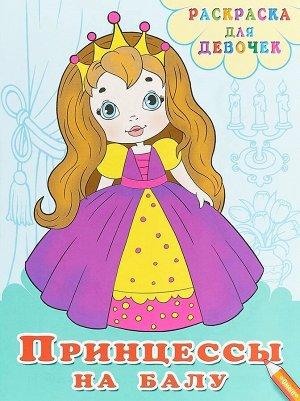 Раскраска для девочек. Принцессы на балу 16стр., 215х170мм, Мягкая обложка