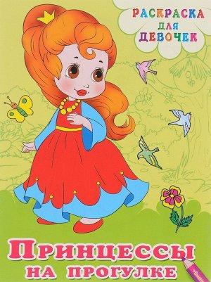 Раскраска для девочек. Принцессы на прогулке 16стр., 215х170мм, Мягкая обложка