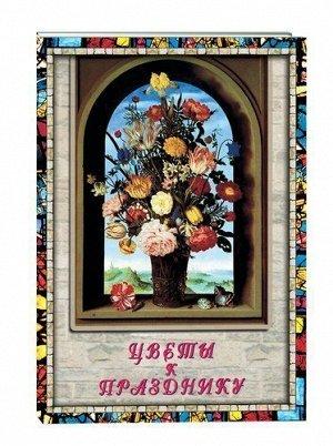 Цветы к празднику 20стр., 149x210x02, мягкий переплет