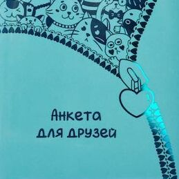 От маркера До паркера Город Канцтоваров — Книжки для девочек