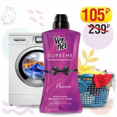 На100ящие скидки на товары ежедневного спроса — Вернель - непревзойденный аромат чистого белья