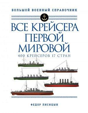 Лисицын Ф.В. Все крейсера Первой мировой: Первая в мире полная иллюстрированная энциклопедия