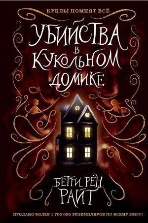 Райт Б. Убийства в кукольном домике (выпуск 1)