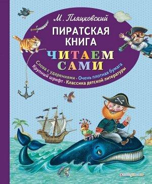 Пляцковский М.С. Пиратская книга (ил. М. Литвиновой)