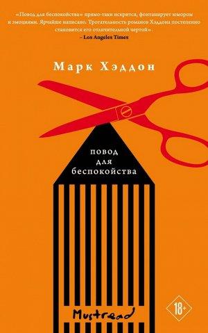 Хэддон М., Сондерс Дж., Тоулз А. Книжная башня (комплект из 3 книг)