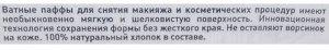 "Ватные паффы ""INSO"" 70 шт"