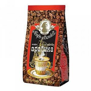 Кофе молотый Петр Великий зерно 250гр