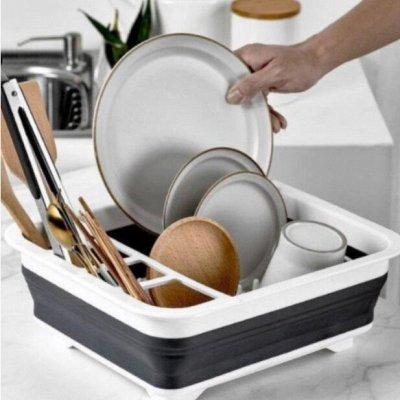 🥑Секреты Настоящей Хозяюшки! Товары для дома — Складная силиконовая сушилка для посуды