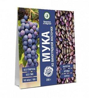 Мука из семян Виноградной косточки вакуумный пакет