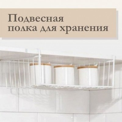 🥑Секреты Настоящей Хозяюшки! Товары для дома — Универсальная подвесная корзина