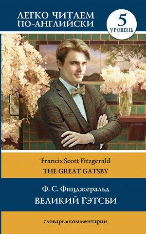 Фицджеральд Ф.С. Великий Гэтсби. Уровень 5