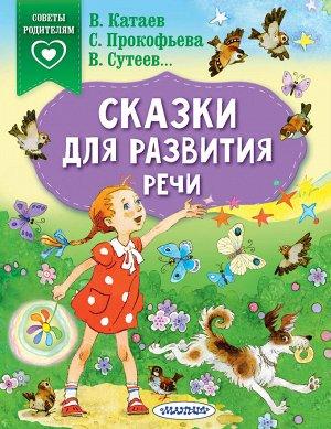 Сутеев В.Г., Катаев В.П., Прокофьева С.Л., Сказки для развития речи