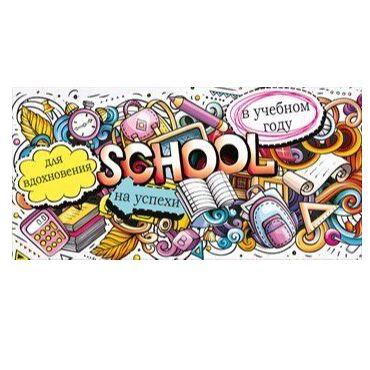 Школьная пора… Начинаем подготовку к новому учебному году — Подарочная упаковка, конверты для денег