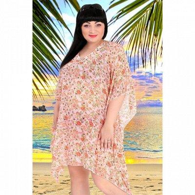 Трикотажница. Женская одежда. Новинки и жаркие скидки — Накидки пляжные, красивые и лёгкие