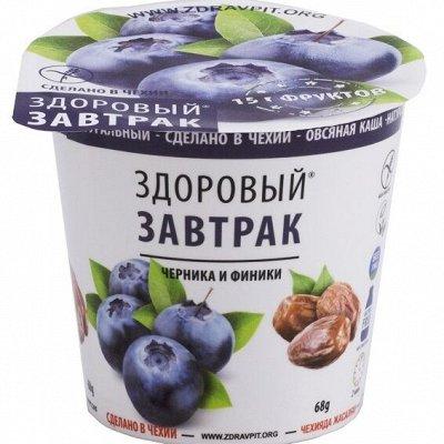 ПП-вкусняшки для фитоняшки! и не только)Ешь и стройней) — АКЦИЯ! Каши, напитки, отруби, здоровые завтраки 🥣