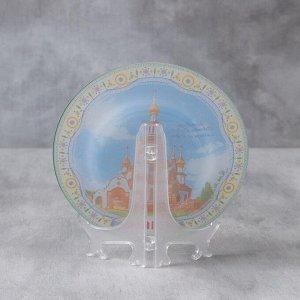 Тарелка декоративная «Киров», d=20 см