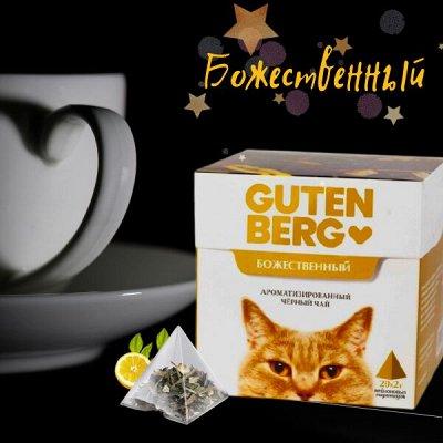 GUТenberg — чай и кофе, от турки до ложечки 27, Лето — Чай gut! пакетированный для чашек