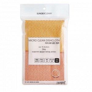 Тряпка из микрофибры с объёмным плетением Букле (повышенная впитываемость) (28 х 34 см) х 2 шт.