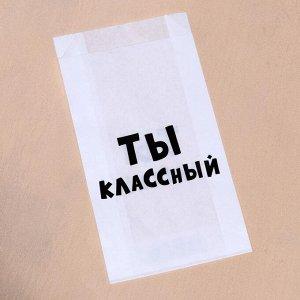 """Пакет бумажный с приколом, крафт, """"Ты классный"""", V-образное дно, белый, 20 х 11 х 3,5"""