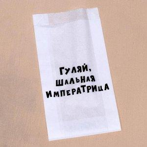 "Пакет бумажный с приколом, крафт, ""Гуляй шальная"", V-образное дно, белый, 20 х 11 х 3,5"