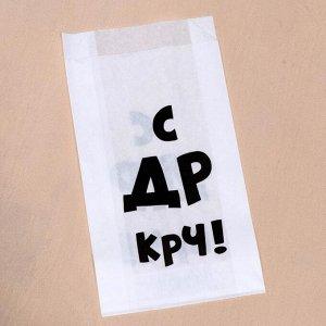 """Пакет бумажный с приколом, крафт, """"С др крч!"""", V-образное дно, белый, 20 х 11 х 3,5"""