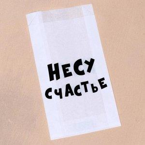 """Пакет бумажный с приколом, крафт, """"Несу счастье"""", V-образное дно, белый, 20 х 11 х 3,5"""