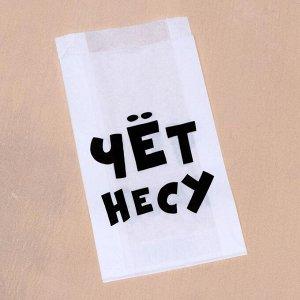 "Пакет бумажныйс приколом, крафт, ""Чёт несу"", V-образное дно, белый, 20 х 11 х 3,5"
