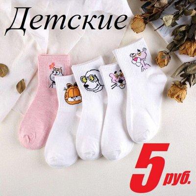 💥 Нижнее белье! Обувь! Все скидки в одной закупке — 5 рублей! ШОК цена! Носочки для наших деток